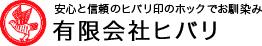 インナーホック・アウターホックの製造・販売『有限会社ヒバリ』(旧:坂本ホック販売有限会社)
